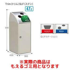 テラモト Trim SLF (ステン) G もえるゴミ用 DS1886111【smtb-s】