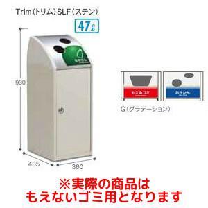 テラモト Trim SLF (ステン) G もえないゴミ用 DS1886121【smtb-s】