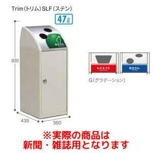テラモト Trim SLF (ステン) G 新聞・雑誌用 DS1886131【smtb-s】