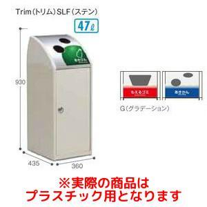 テラモト Trim SLF (ステン) G プラスチック用 DS1886151【smtb-s】