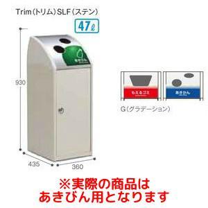 テラモト Trim SLF (ステン) G あきびん用 DS1886171【smtb-s】
