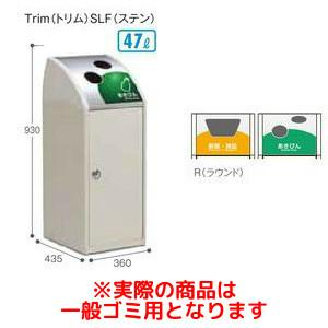 テラモト Trim SLF (ステン) R 一般ゴミ用 DS1886102【smtb-s】