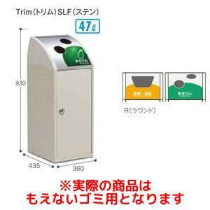 テラモト Trim SLF (ステン) R もえないゴミ用 DS1886122【smtb-s】