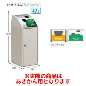 テラモト Trim SLF (ステン) R あきかん用 DS1886162【smtb-s】