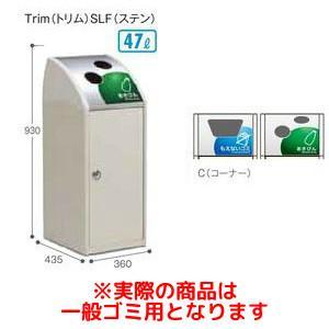 テラモト Trim SLF (ステン) C 一般ゴミ用 DS1886103【smtb-s】