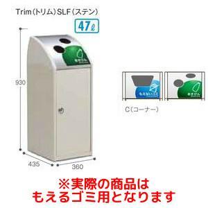 テラモト Trim SLF (ステン) C もえるゴミ用 DS1886113【smtb-s】