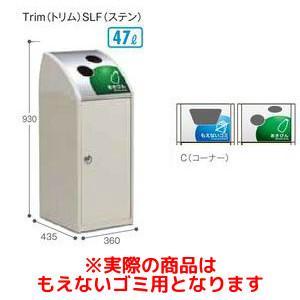 テラモト Trim SLF (ステン) C もえないゴミ用 DS1886123【smtb-s】