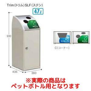 テラモト Trim SLF (ステン) C ペットボトル用 DS1886143【smtb-s】