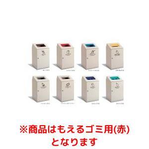 テラモト ニートSTF もえるゴミ用 屑入 DS1863116【smtb-s】