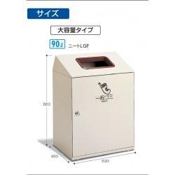 テラモト ニートLGF 一般ゴミ用 屑入 DS1869206【smtb-s】