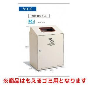 テラモト ニートLGF もえるゴミ用 屑入 DS1869216【smtb-s】