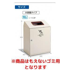 テラモト ニートLGF もえないゴミ用 屑入 DS1869226【smtb-s】