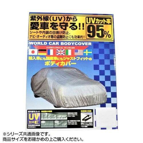 送料無料 ユニカー工業 ワールドカーボディーカバー 世界の人気ブランド 正規販売店 XH CB-122 1497060 smtb-s