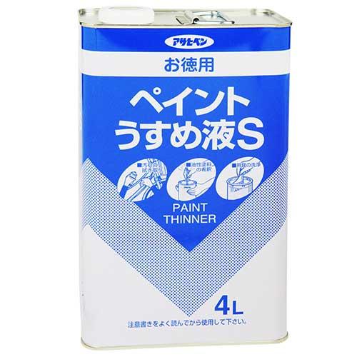 限定品 送料無料 アサヒペン 4L お徳用ペイントうすめ液S 即出荷