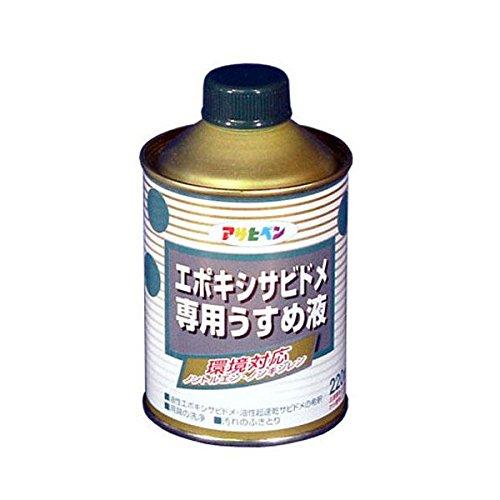 アサヒペン 売却 おしゃれ AP 220ML エポキシサビドメ用うすめ液