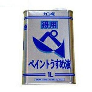 送料無料 国内即発送 カンペハピオ Kanpe Hapio KH 得用ペイントうすめ液 正規品送料無料 1L #00447644991010