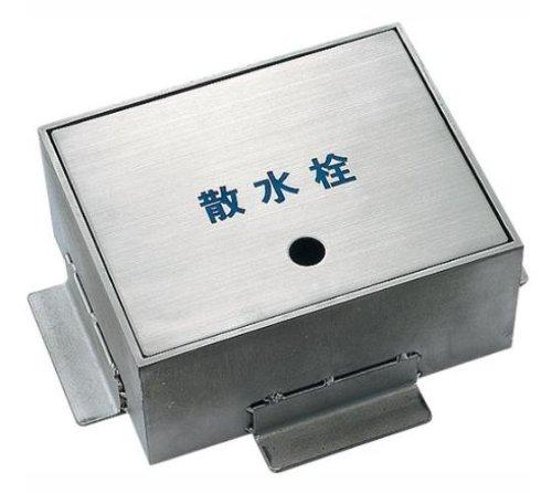 626-130【smtb-s】 散水栓ボックス カクダイ