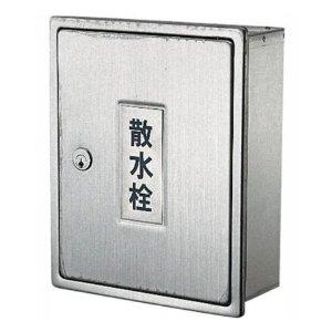 カクダイ 散水栓ボックス (カベ用・カギつき) 6263【smtb-s】