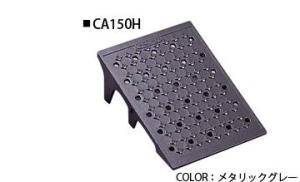 ミスギ キャスコーナーH級 CA-150H メタリックグレー 【710-0263】【smtb-s】