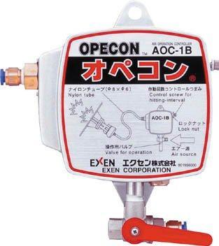 【時間指定不可】 AOC-1B エクセン エアオペコントローラー  AOC1B【smtb-s】:ECJOY!プレミアム店-DIY・工具