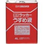 送料無料 ニッペホームプロダクツ ニッぺ 定番から日本未入荷 卓出 徳用ラッカーうすめ液 4L HPH0024