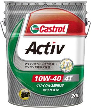 Castrol Activ X-tra 20L【smtb-s】