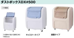 積水テクノ成型 ダストボックスDX#500 キャスタータイプ DX5H グレー【smtb-s】