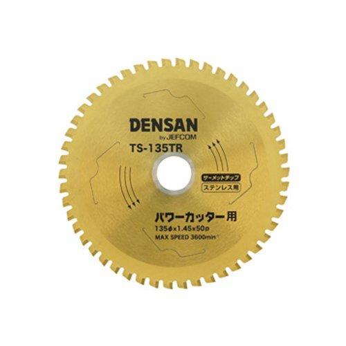 デンサン/ジェフコム ジェフコム TS-135TR 丸ノコチップソー 管理コード:1364【smtb-s】