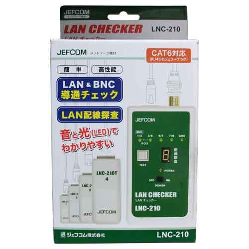 デンサン/ジェフコム ジェフコム LNC-210 LANチェッカー 管理コード:51118【smtb-s】