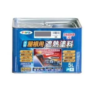 アサヒペン 水性屋根用遮熱塗料5L 銀黒  437266【smtb-s】