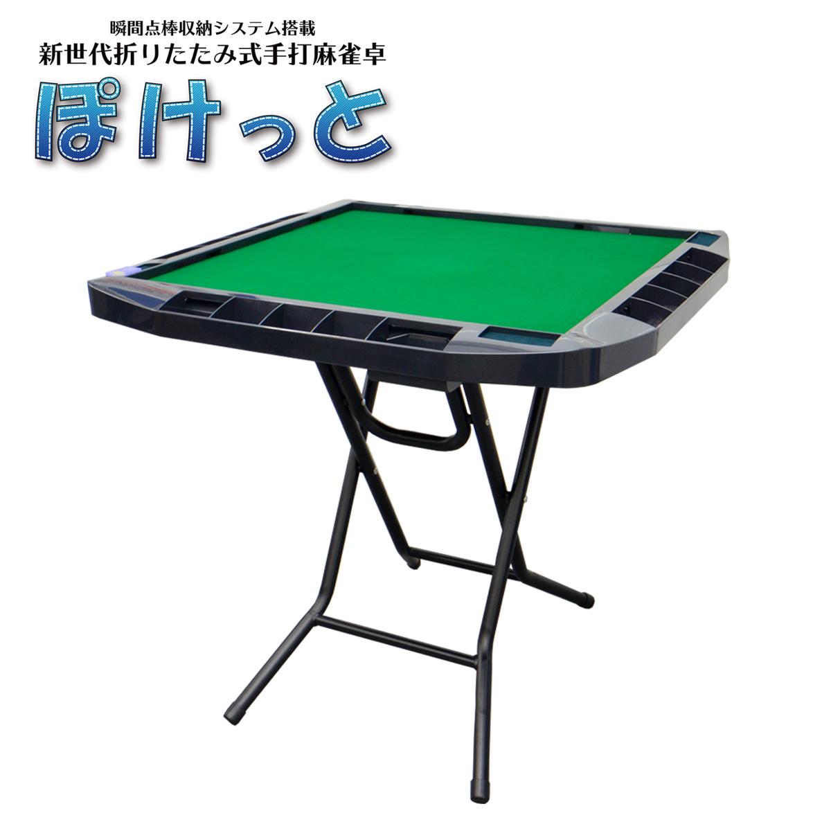 <title>新世代折りたたみ式手打ち麻雀卓 ぽけっと グリーンマット 無料</title>