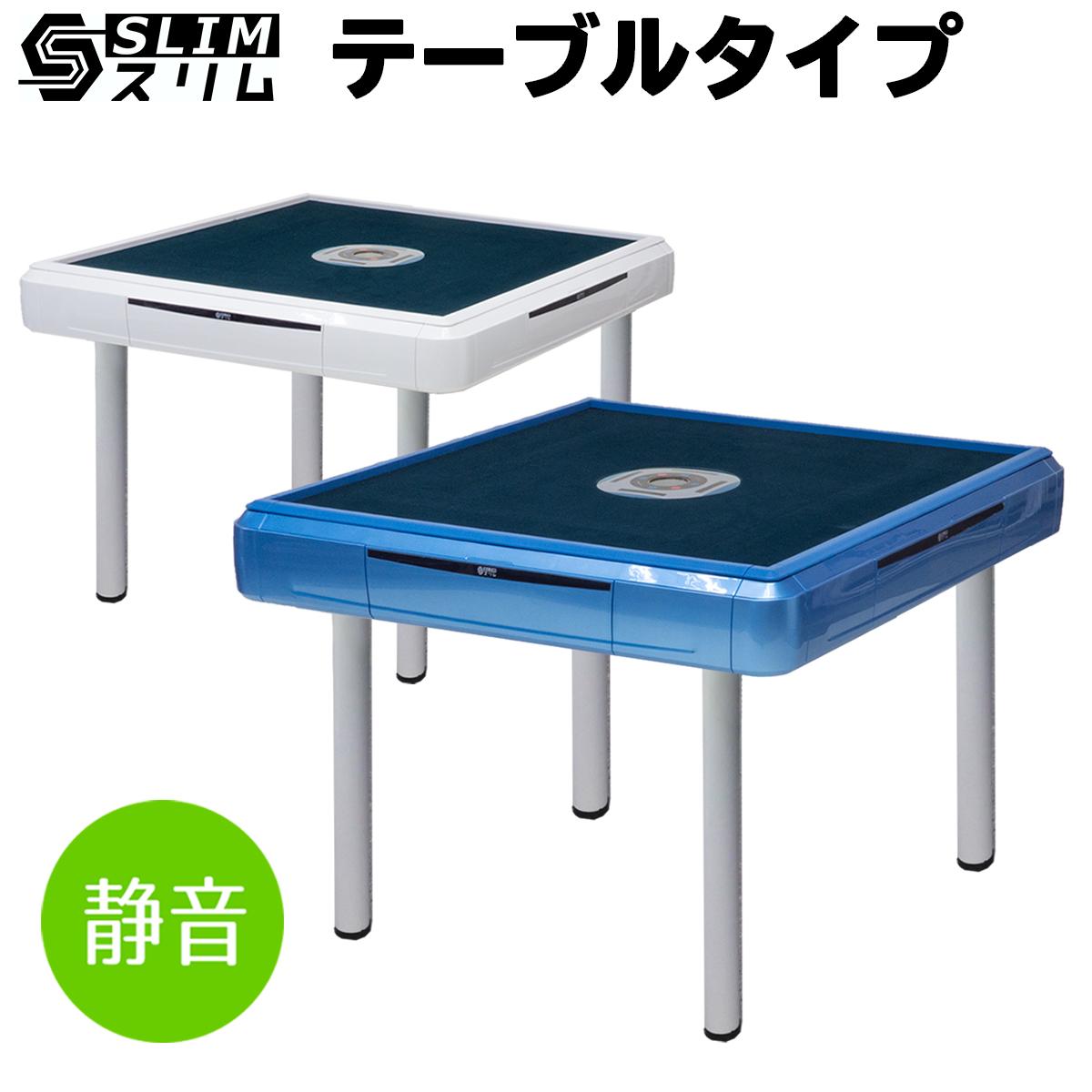 全自動麻雀卓 スリム テーブル 【静音 軽量】