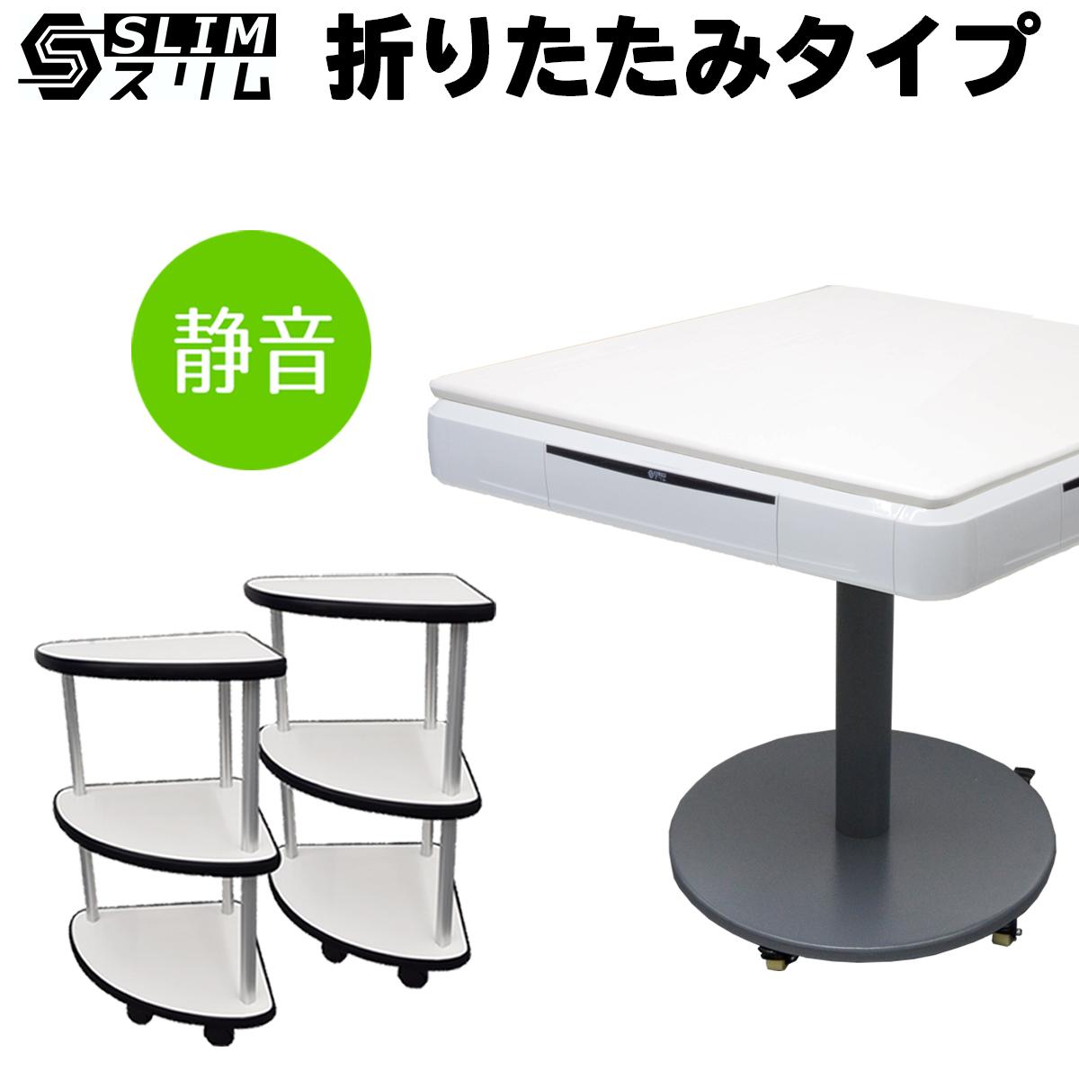 全自動麻雀卓 スリム 折りたたみ サイドテーブル2本+天板セット 【静音 軽量】
