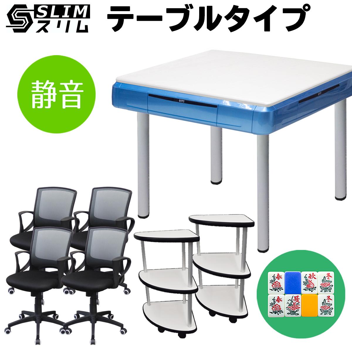 全自動麻雀卓 スリム テーブル 麻雀椅子ジュピター4脚+サイドテーブル2本+花牌+天板セット 【静音 軽量】