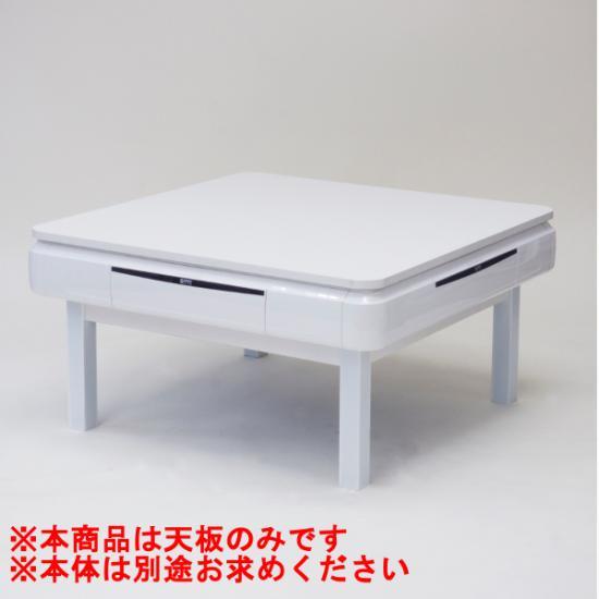 【単品】スリム専用天板