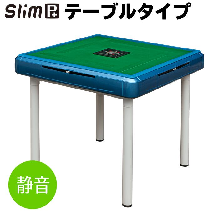 全自動麻雀卓 スリムプラス テーブルタイプ ブルー 【静音 軽量】