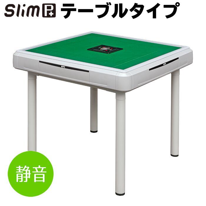 全自動麻雀卓 スリムプラス テーブルタイプ ホワイト 【静音 軽量】