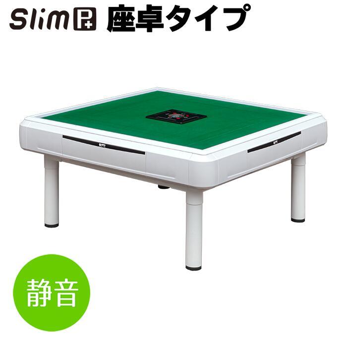 全自動麻雀卓 スリムプラス 座卓タイプ ホワイト 【静音 軽量】