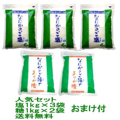 不思議なパワーの塩 と 砂糖の1.5倍の甘さ天然結晶果糖 即納可能 オーナーイチ押し 一番人気セット 川口喜三郎の塩 なにかのご塩 マーケット なにかのご縁でありが糖2袋セット 喜念カード 3袋 プレミアムおまけor知る人ぞ知る不思議アイテム 1kg 日本製 プレゼント 川口喜三郎の糖