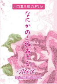 【オーナーイチ押し】【送料無料】川口喜三郎の石鹸 なにかのご塩石鹸ローズ(2個セット)(何かのご塩石けん) 無添加 自然 手作り石鹸 Handmade in JAPAN