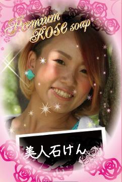 【送料無料】【母の日ホワイトデー誕生日バースデー出産祝いギフト】プレミアムローズソープ 美人石けん005 美人石鹸63g 1個 Handmade in JAPAN