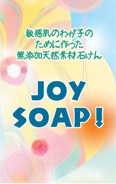 【送料無料】【母の日】【ホワイトデー】【ギフト】JOYSOAP!ヒノキ【2個セット】 無添加 自然 手作り石鹸 Hand made in Japan