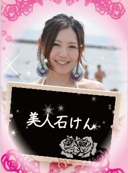 【送料無料】【母の日ホワイトデー誕生日バースデー出産祝いギフト】プレミアムローズソープ 美人石けん003 美人石鹸63g 1個 Handmade in JAPAN