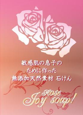 【送料無料】【母の日ホワイトデー誕生日バースデー出産祝いギフト】JOYSOAP!ローズ【1個】 無添加 自然手作り石鹸