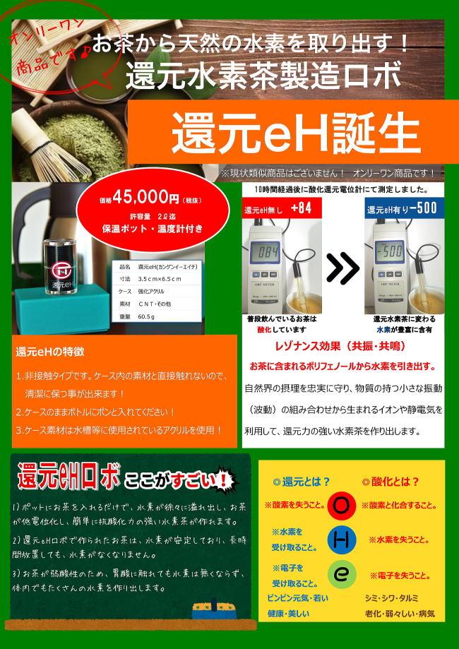 【送料無料】還元水素茶製造ロボ還元eH