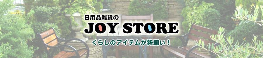 日用品雑貨のJOY STORE:日用品雑貨や健康器具を取り扱うお店です。