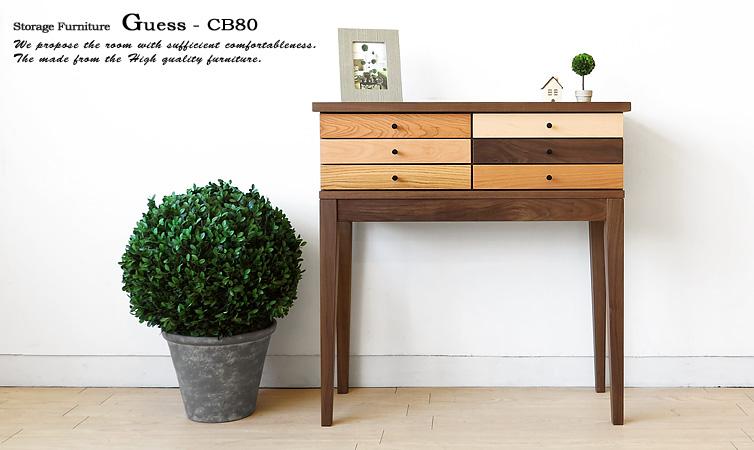 ブラックチェリー・ハードメープル・ウォールナット・レッドオーク・ビーチ・アルダーの6樹種の無垢材を組合せたおしゃれなコンソールテーブル キャビネット FAX台 Guess-cabinet 80
