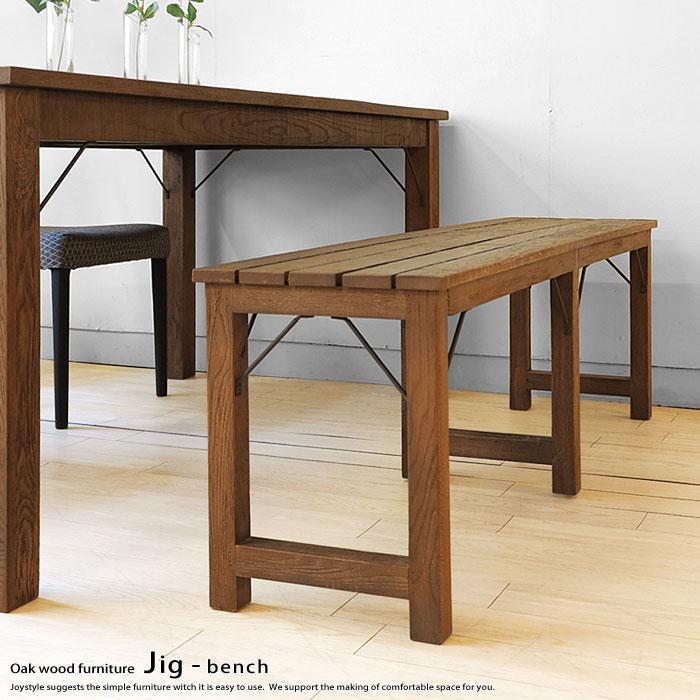 アウトレット展示品処分 140cm ナラ古材 ナラ無垢材 ヴィンテージ ダイニングベンチ JIG-BRNCH