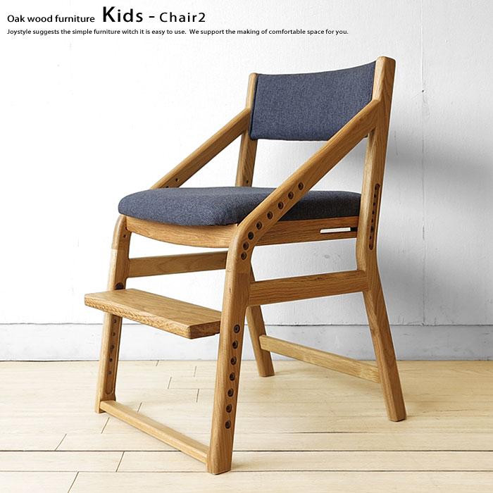 ナラ無垢材 木製椅子 成長に合わせて子供から大人まで使えるナラ材の子供チェア 勉強椅子ダイニングテーブルや学習デスクと合わせて使える天然木のキッズチェア