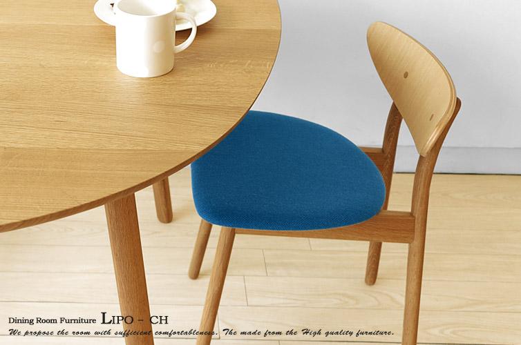 【受注生産商品】ナラ材 ナラ無垢材 木製椅子 丸みのあるかわいらしいコンパクトなダイニングチェア 布座 LIPO-CH 外側に開いたスリム脚が開放感のあるお部屋を演出します